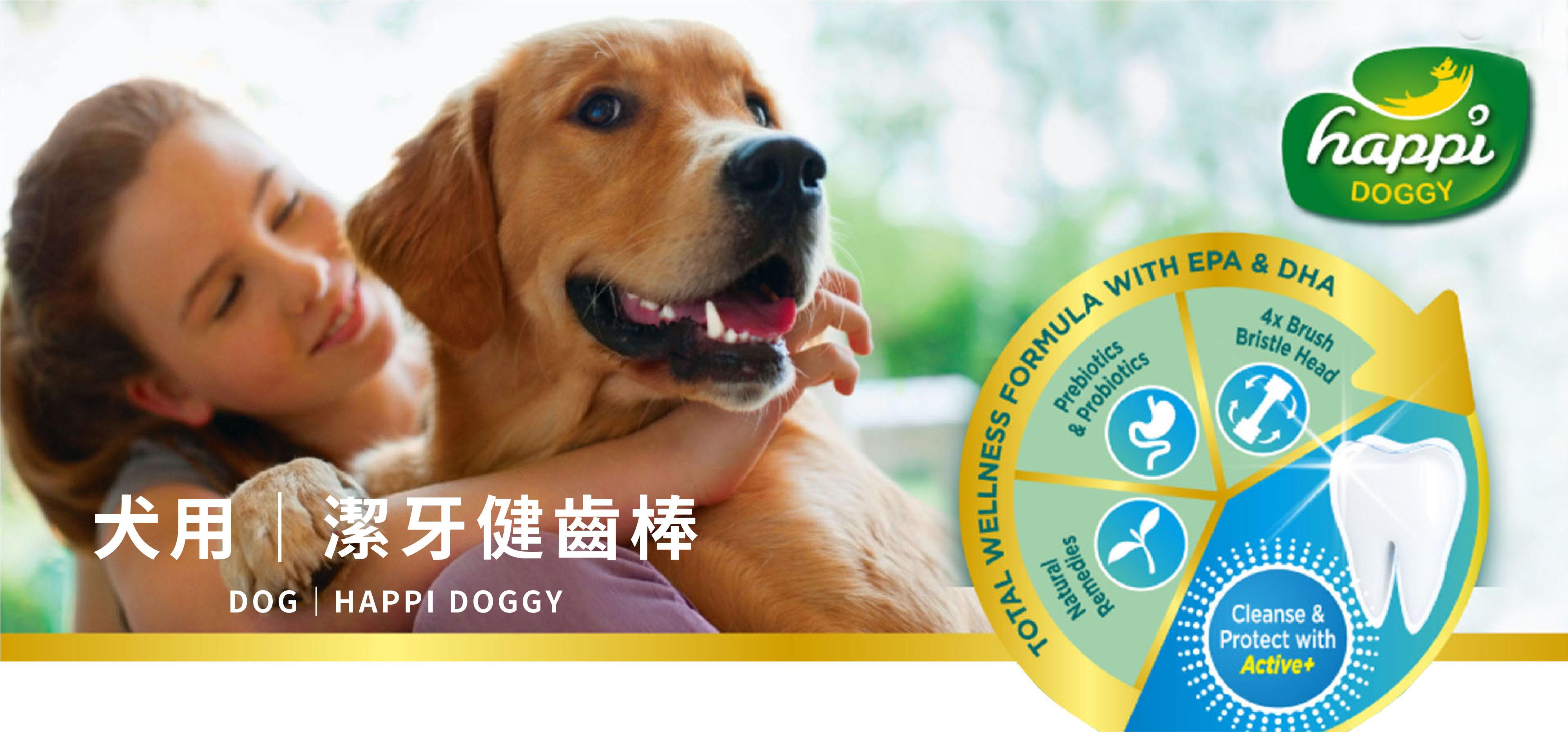 HAPPI DOGGY_寵物潔牙骨