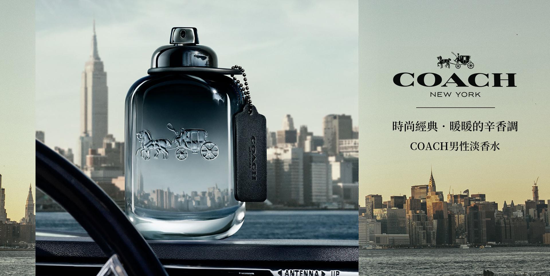 Coach 男性淡香水 紐約時尚經典,暖意的辛香調