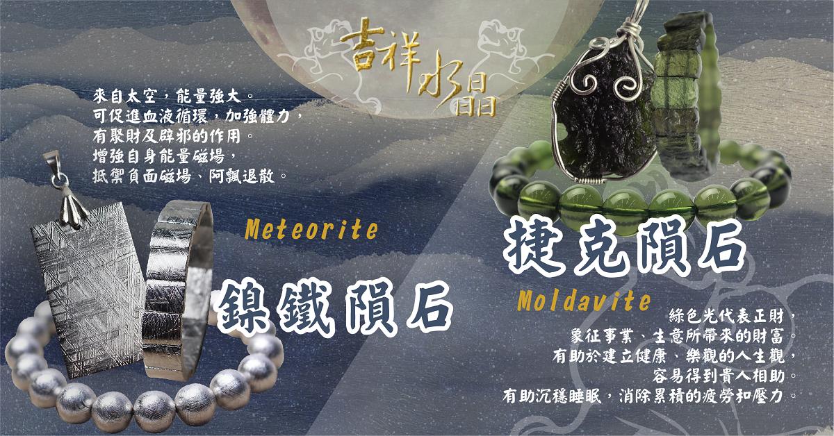 隕石系列商品