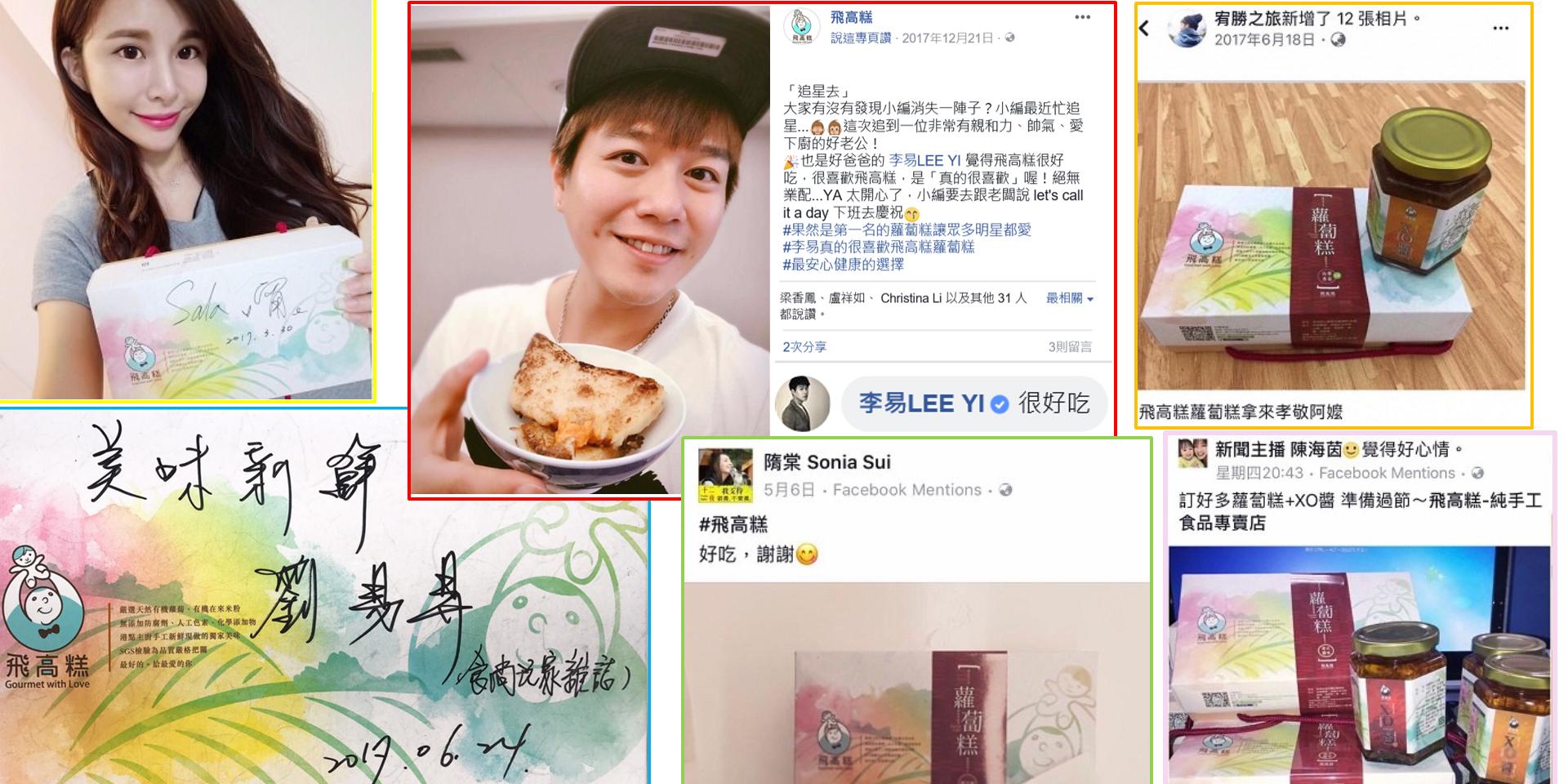 明星推薦,媽咪必推,香港人都愛,港式蘿蔔糕,XO干貝醬,主播也愛,過年送禮