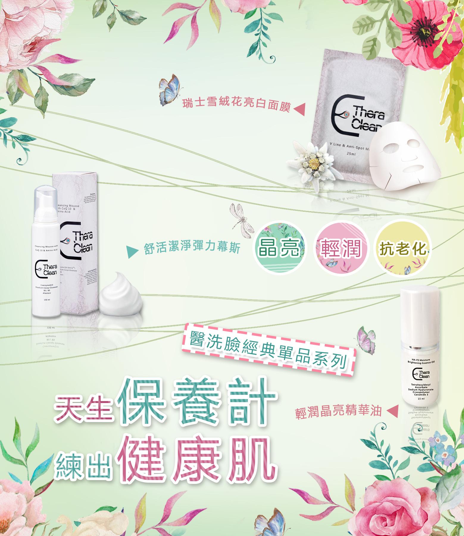 醫美級保養產品,醫洗臉,保養,保濕