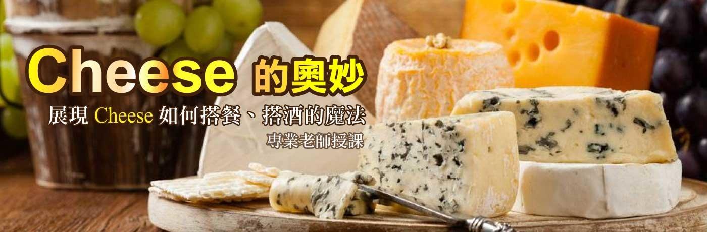 Cheese 的奧妙課程