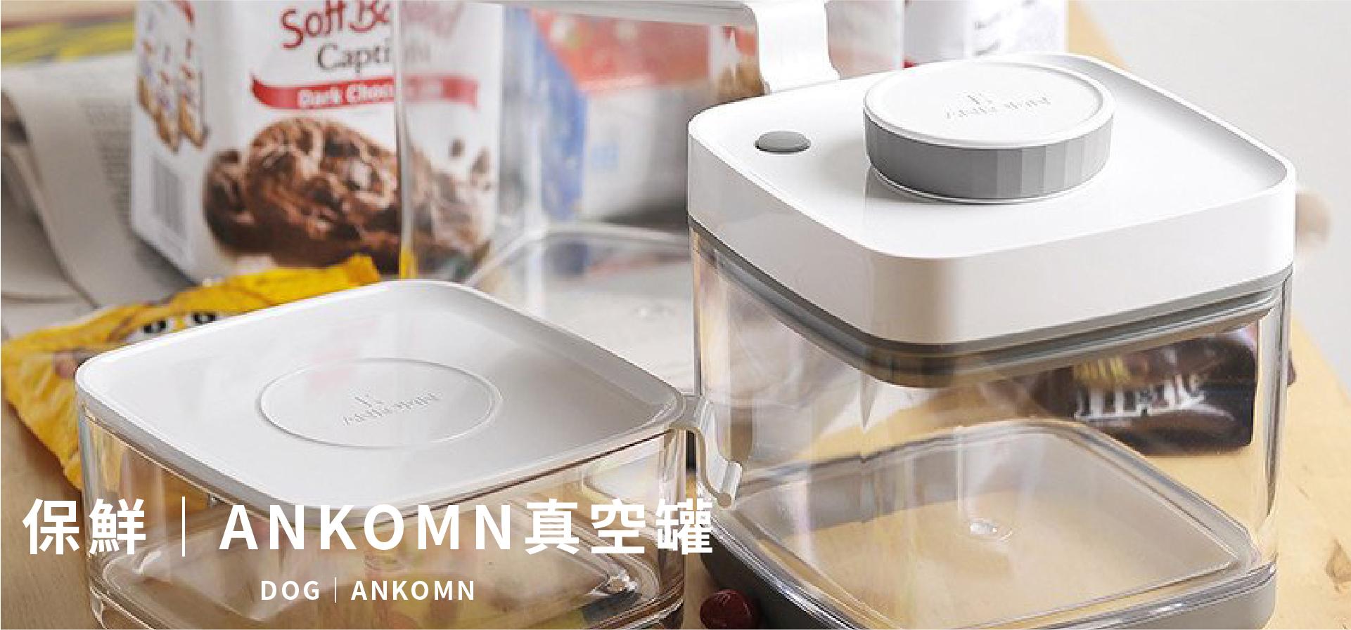 台灣製ANKOMN食品真空氣密罐