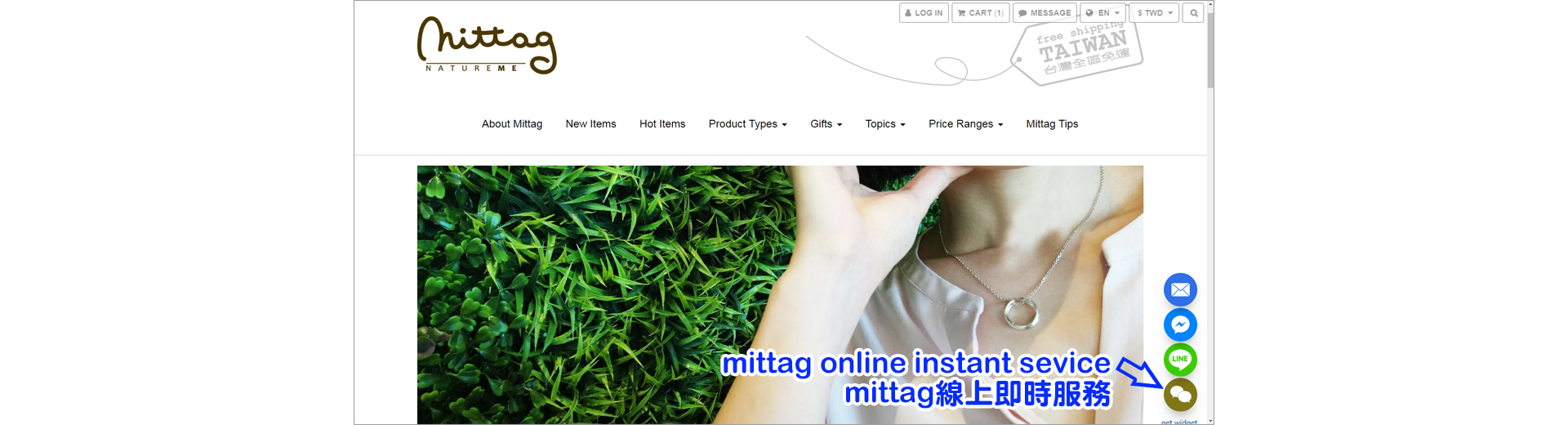 mittag銀飾官網每頁的右下方的線上即時服務,我們會有專人立即與您服務