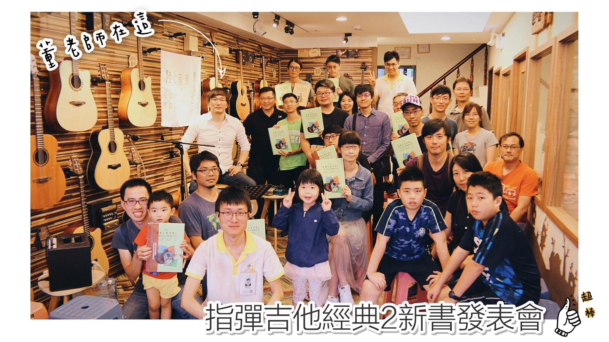 台灣知名吉他演奏家 董運昌 指彈吉他經典2 新書發表會在陸比音樂