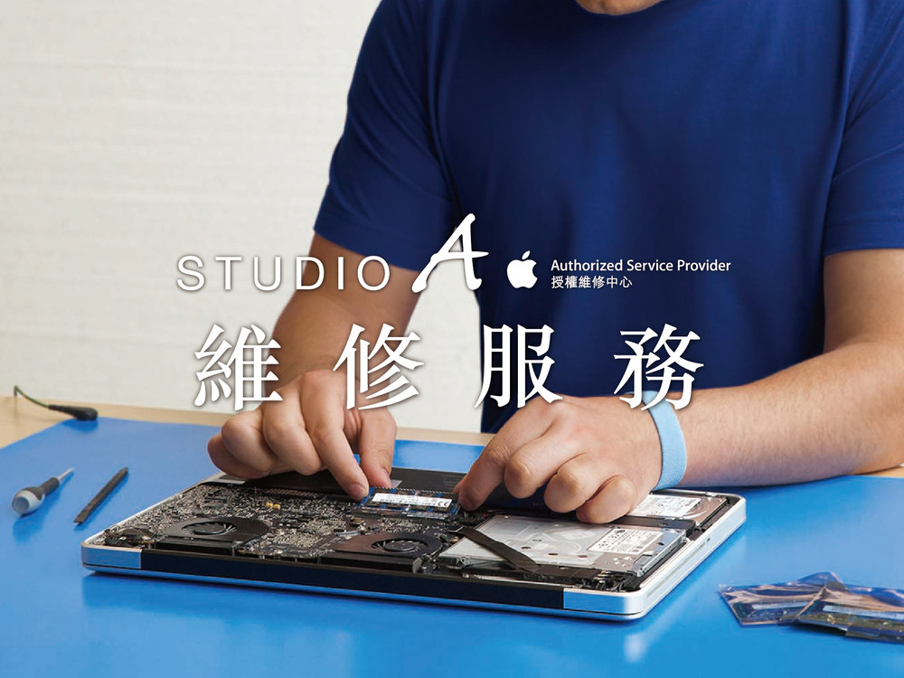 Mac, iPhone, iPad, 維修, 維修價格, Apple,