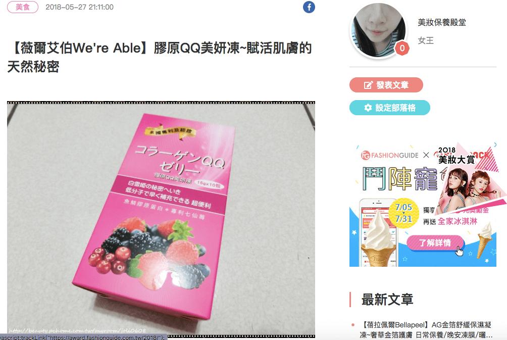 女王推薦薇爾艾伯膠原QQ美妍凍