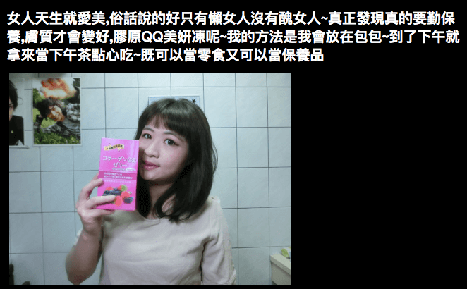Emma推薦薇爾艾伯膠原QQ美妍凍