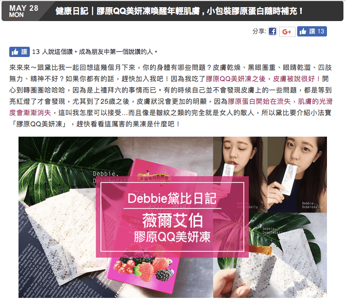 Debbie黛比推薦薇爾艾伯膠原QQ美妍凍