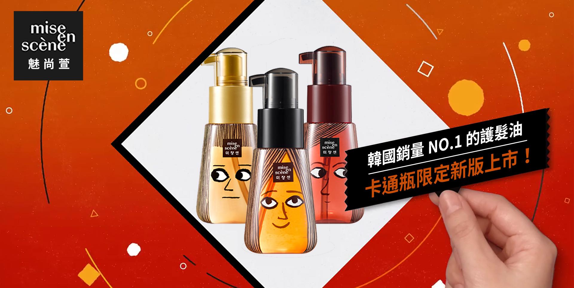 魅尚宣 mise en scene 韓國銷量no.1的護髮油
