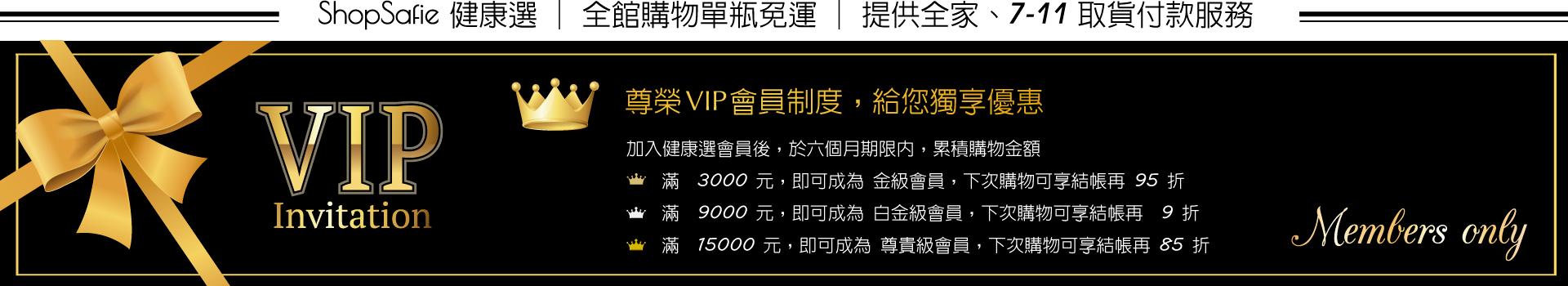 VIP會員制度