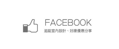 加入Facebook粉專追蹤室內設計、新品消息