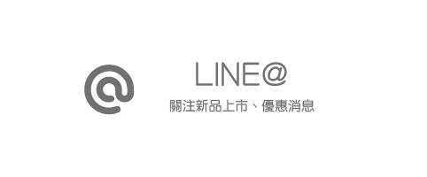 加入LINE@關注消息及客服回覆