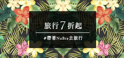 nubra,nubra絕世好波,隱形內衣,旅行必備,隱形,美胸,旅行,時尚