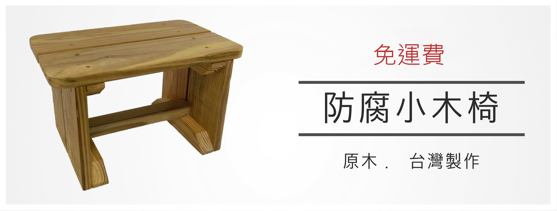 chair 防腐小木椅