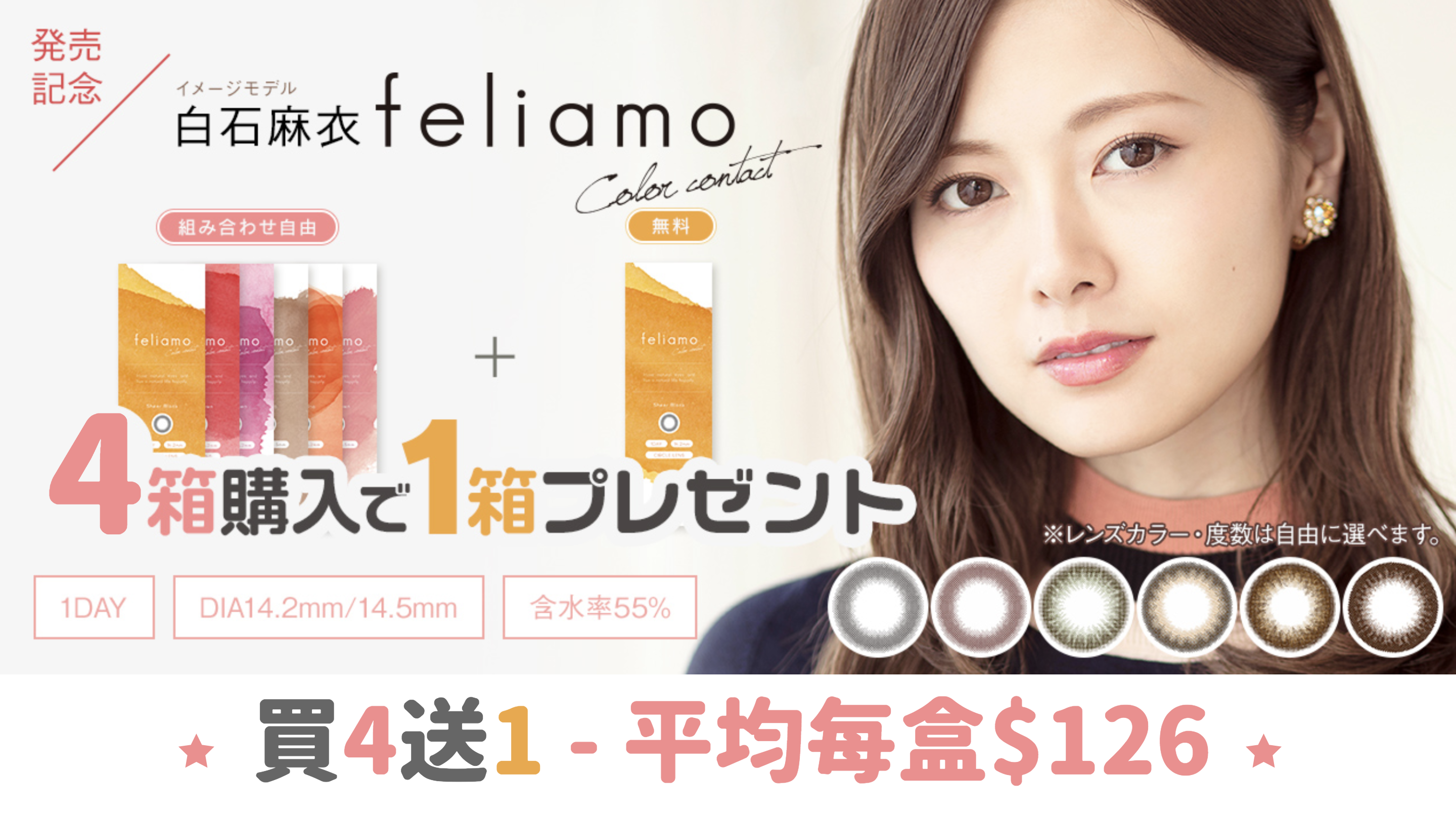 Pia Feliamo Color Con隱形眼鏡