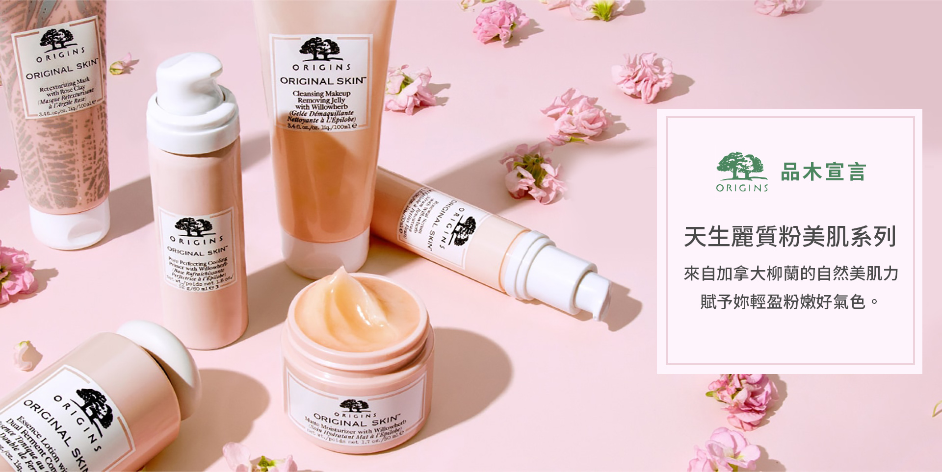 Origins 品木宣言 天生麗質粉美肌系列