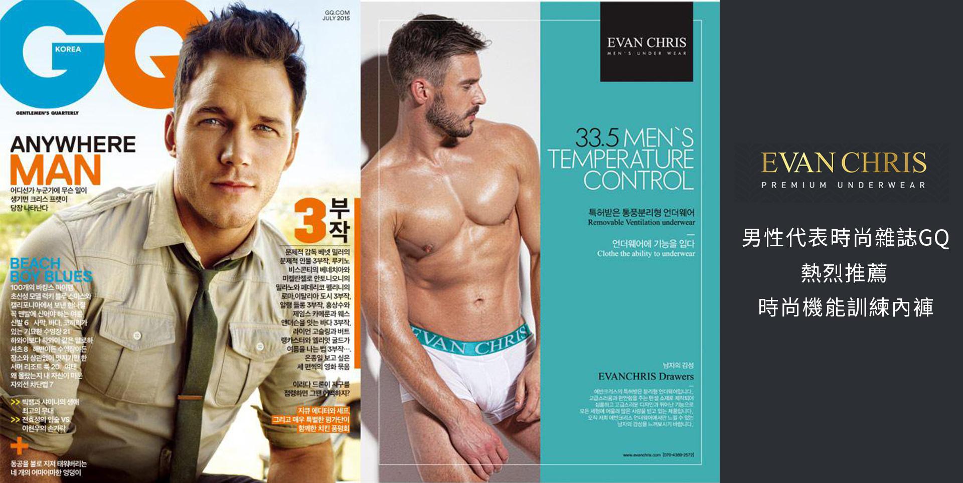 Evan Chris 男性代表時尚雜誌 GQ 熱烈推薦的機能褲