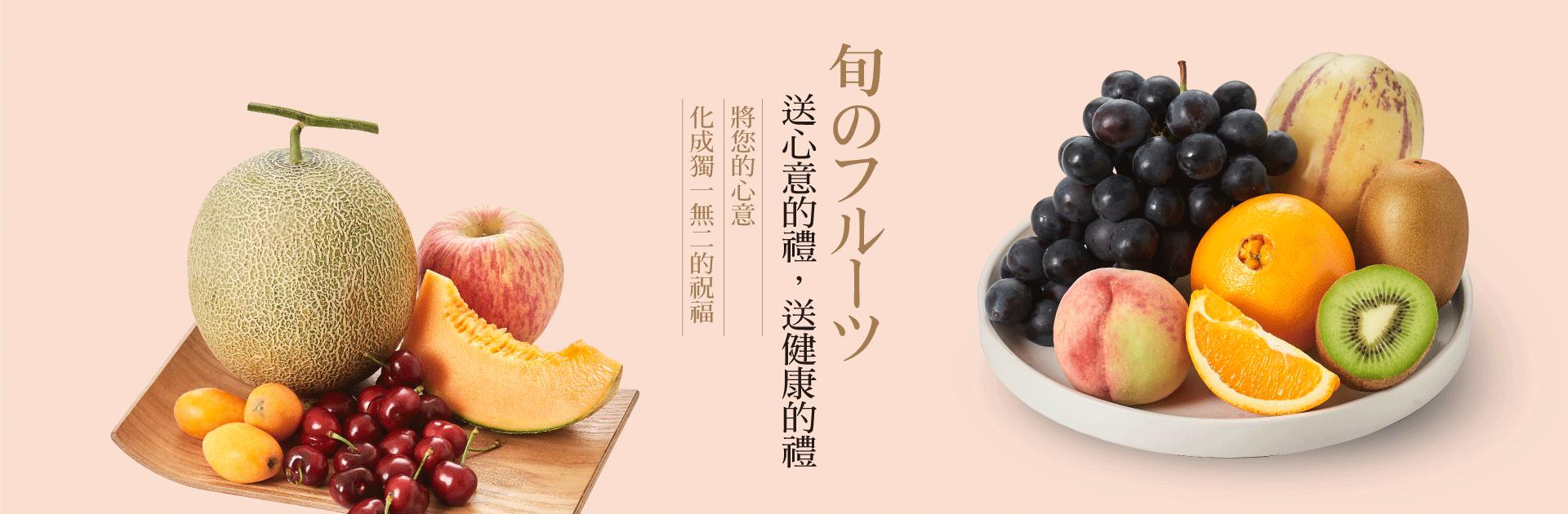 游游農產,水果禮盒,高雄水果禮盒,精緻水果,高級水果,年節禮盒