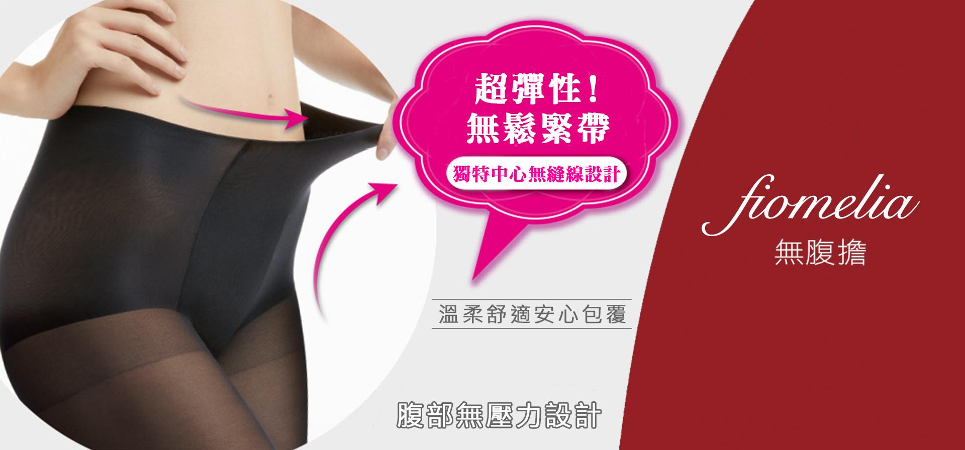 日本福助Fukuske絲襪輕鬆穿無腹擔孕婦可穿