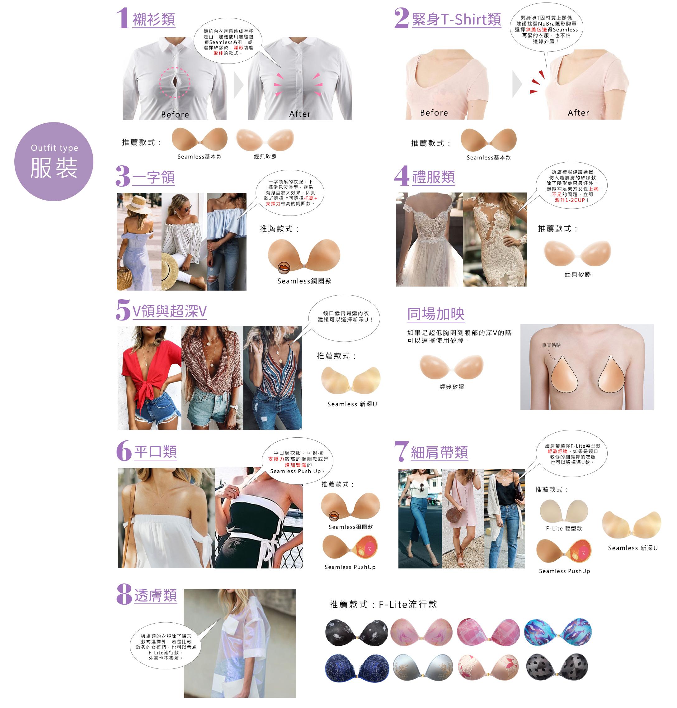 nubra,nubra絕世好波,隱形胸罩,隱形內衣,隱形內衣怎選,款式選擇,nubra選擇,nubra怎麼挑,nubra款式,nubra推薦圖,nubra款式推薦,nubra比較,胸型,胸型選擇,nubra適合,穿搭,nubra穿搭,時尚,隱形,