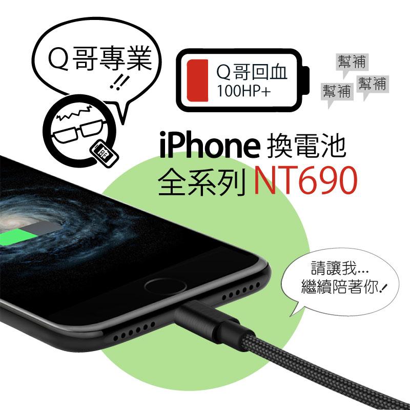 iPhone維修換電池$690