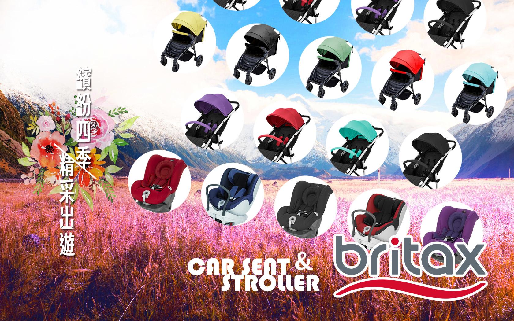 BRITAX推車汽座,好口碑的四季常紅品牌,歡迎蒞臨門市現場參觀比較