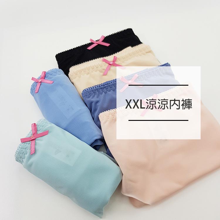 高品質大尺碼超好穿內褲-法朵大尺碼涼涼內褲,大尺碼內褲推薦