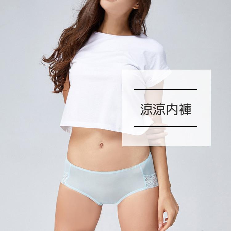 最好穿涼感內褲推薦法朵涼涼內褲,涼感內褲,透氣內褲,輕薄內褲,超舒適內褲推薦