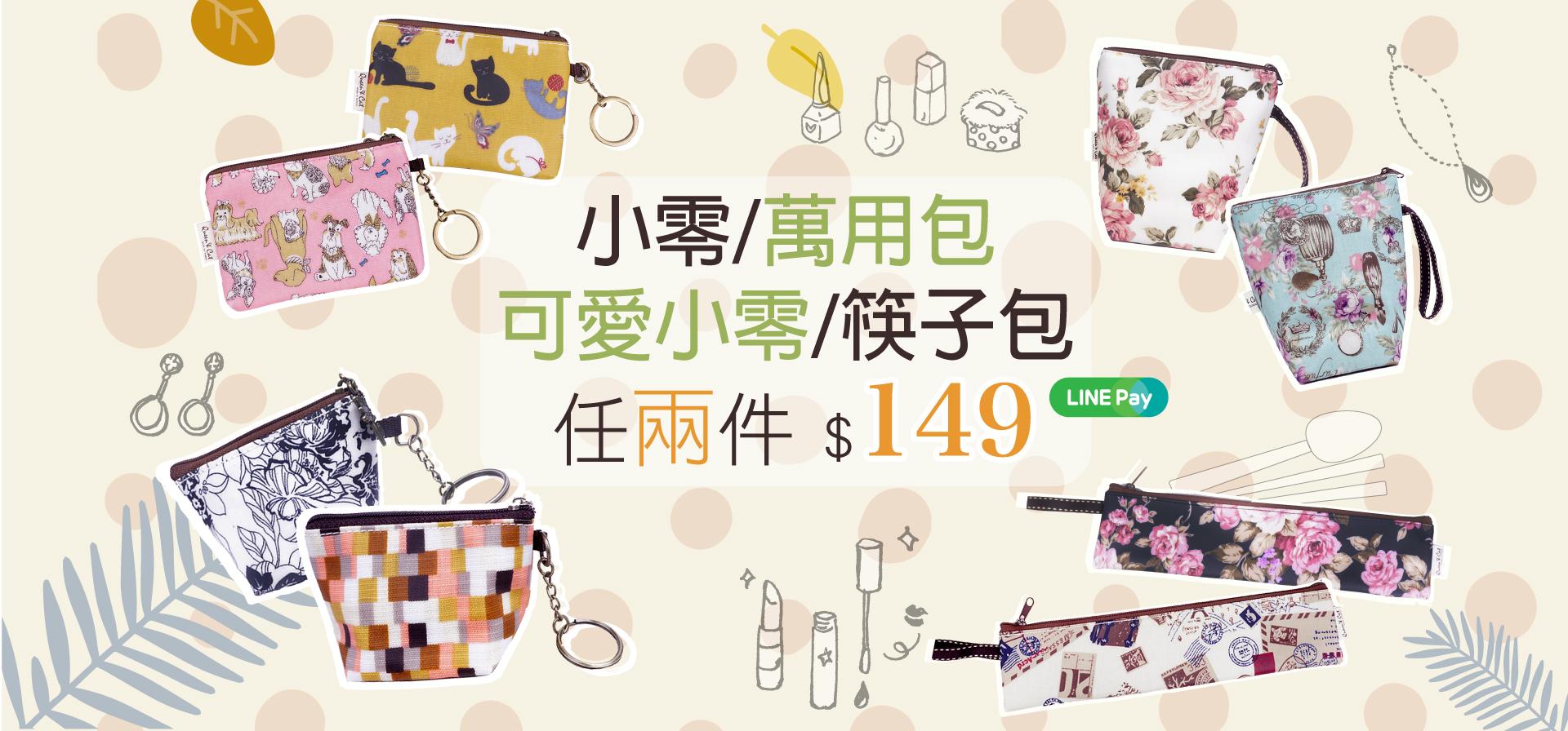 防水包小零、萬用包、可愛小零、筷子包任兩件只要$149