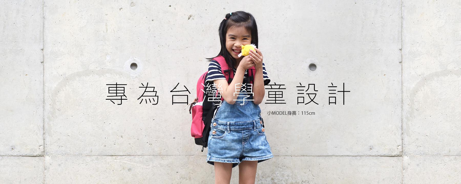專為台灣學童設計的書包