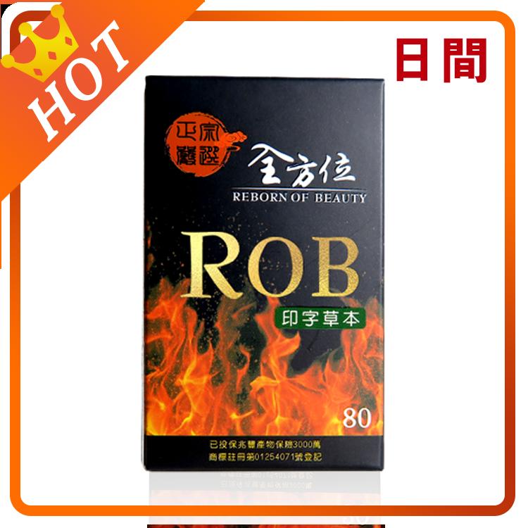 ROB草本膠囊80顆裝增加飽足感與提升代謝力