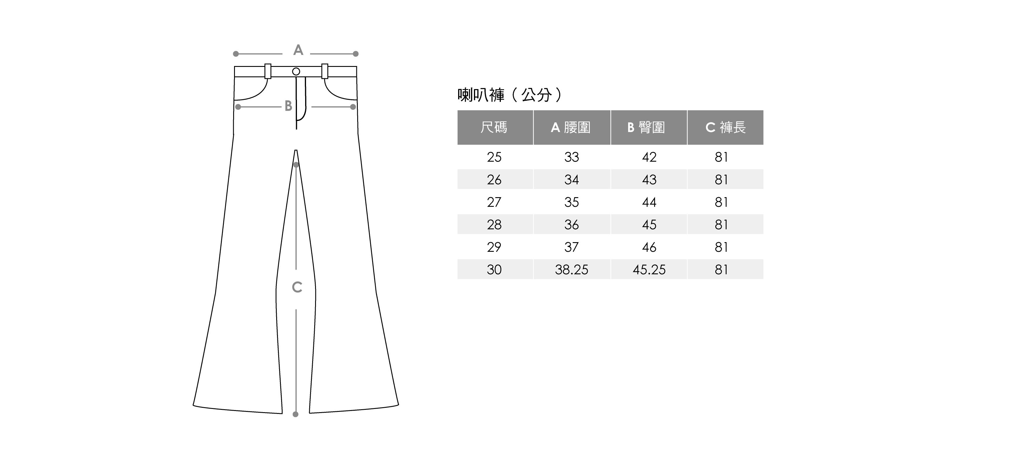 喇叭褲尺寸表