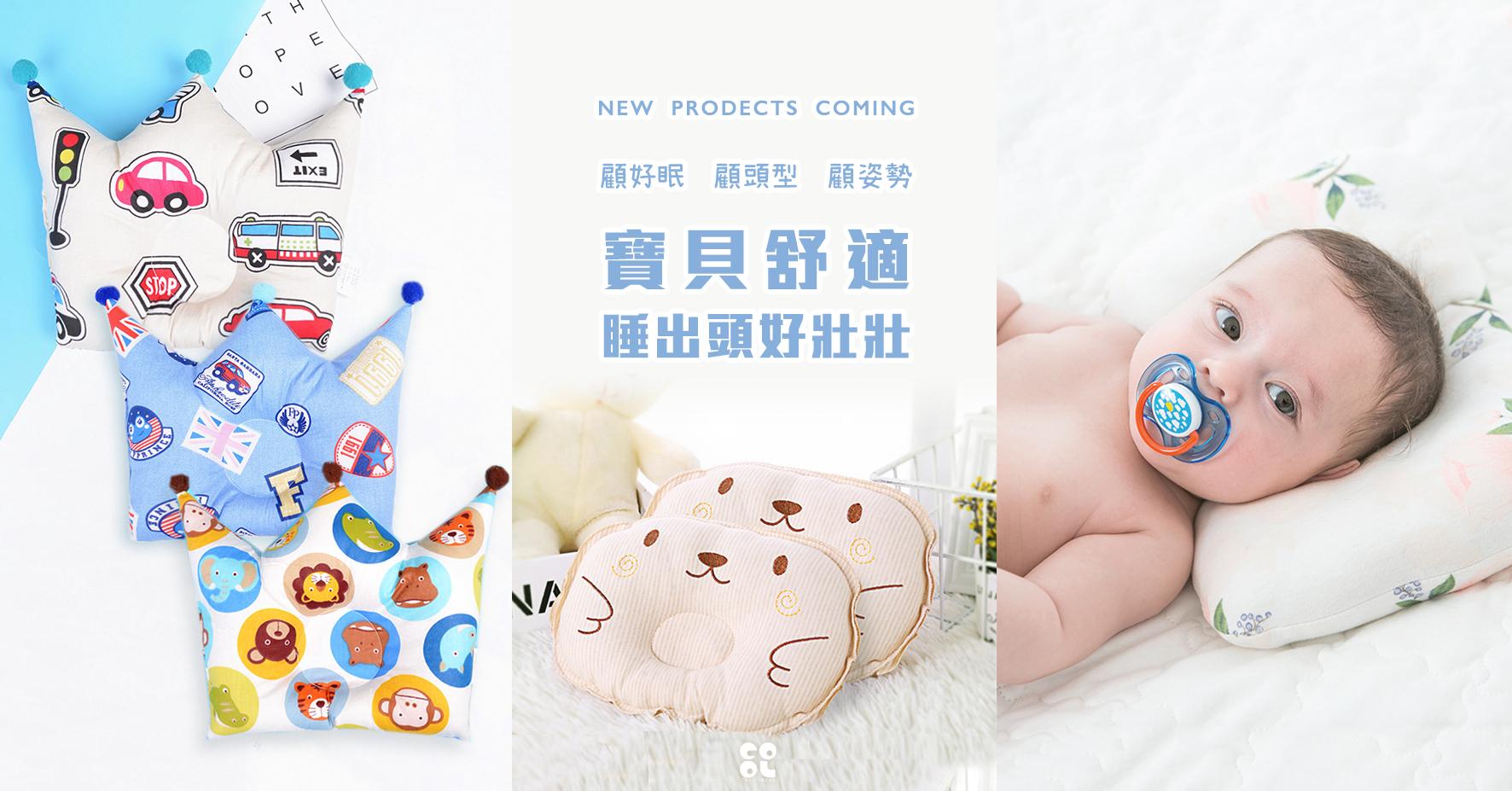 童裝,寶寶,幼童,新生兒,顧頭型,助睡眠,頭型枕,可愛,多款