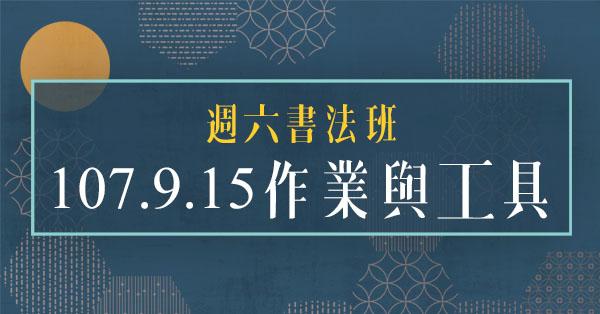 週六書法班107年9月15日作業與工具