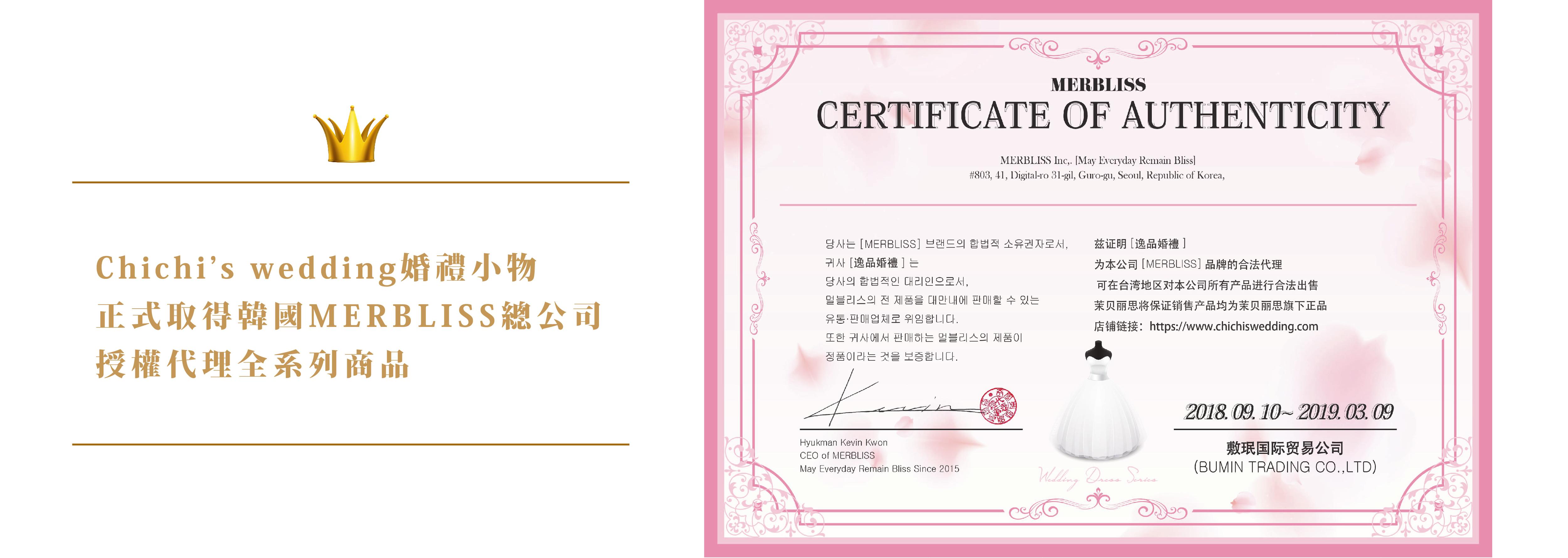 韓國熱銷婚禮小物MERBLISS婚紗
