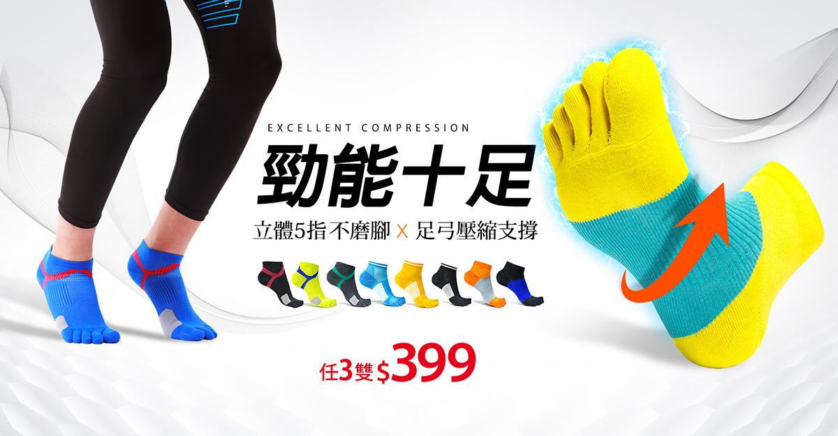 五趾運動襪
