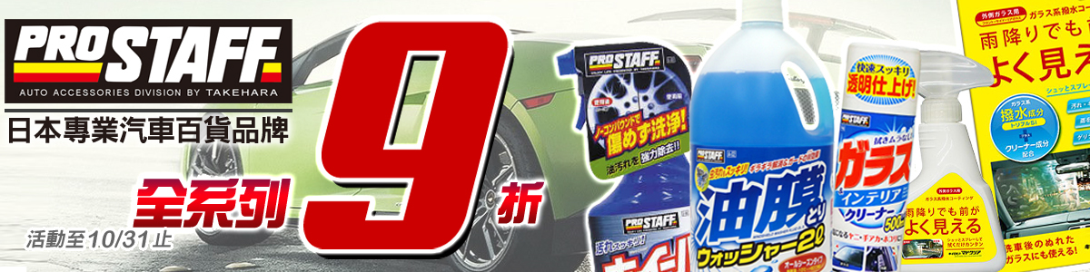 prostaff-日本保時達系列商品9折