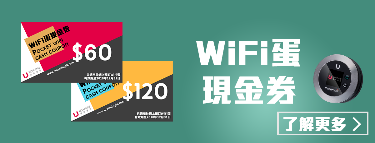 WiFI Cash Discount