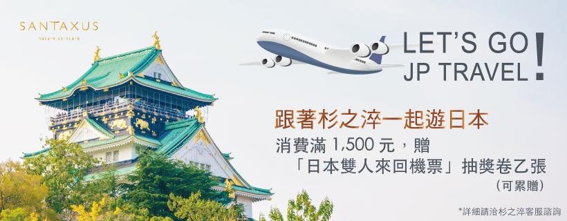 滿 1500 元即可抽日本雙人來回機票乙張