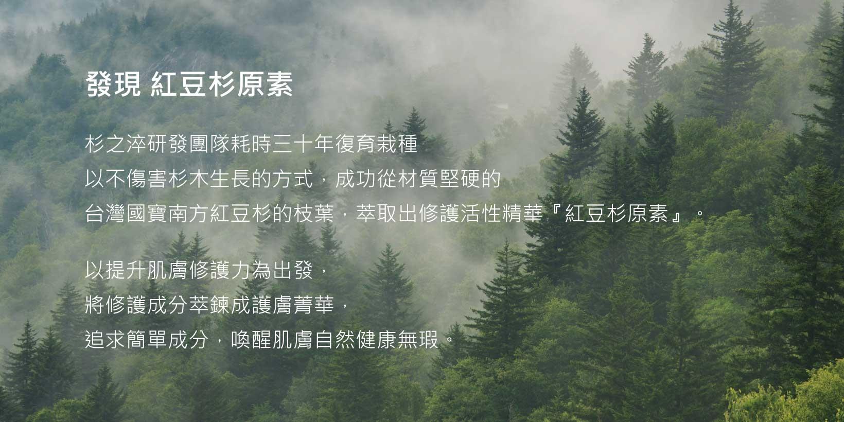 發現修護之源 - 紅豆杉原素