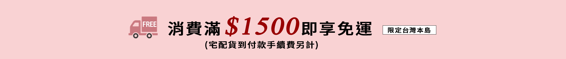 日本福助Fukuske絲襪滿1500元免運費