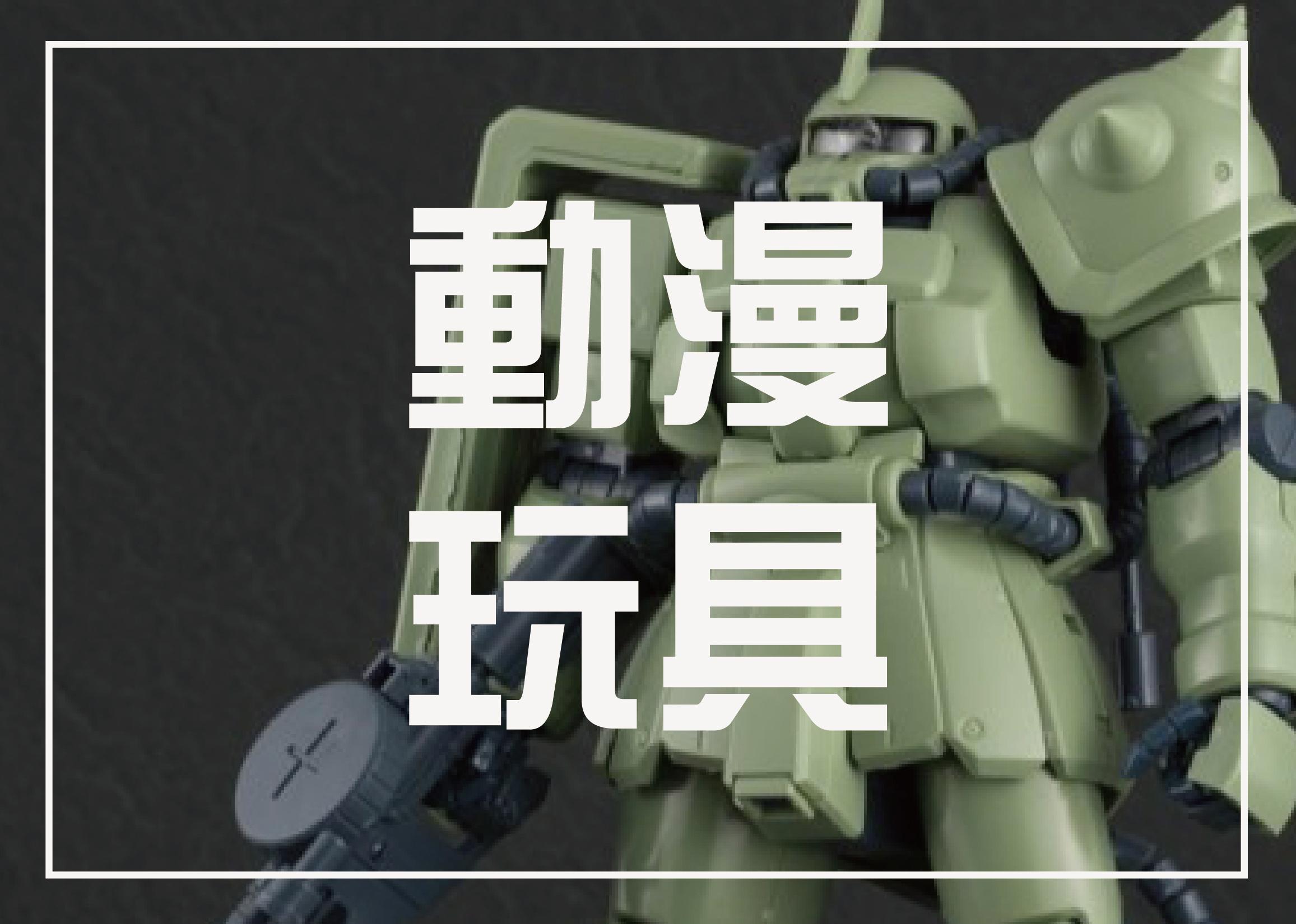 動漫玩具,PS4