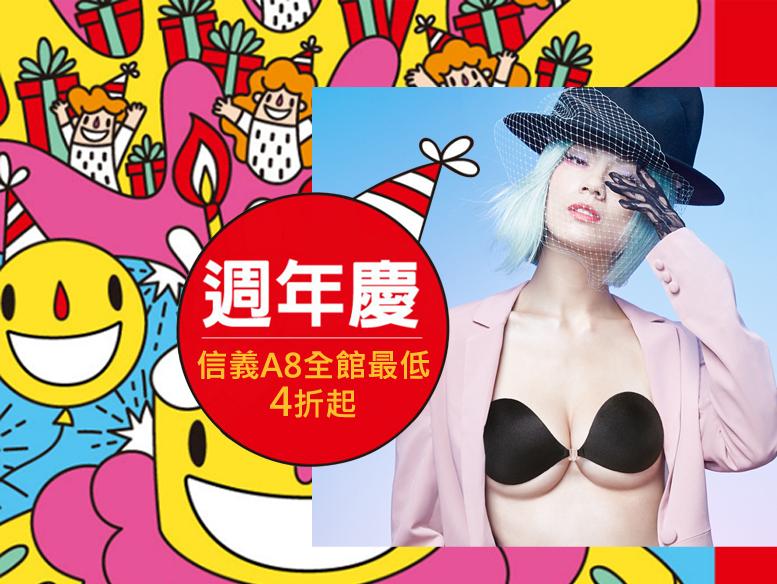 nubra,絕世好波,nubra絕世好波,隱形,週年慶,隱形內衣,隱形胸罩,便宜,划算,a8專櫃,a8週年慶,nubra哪裡買
