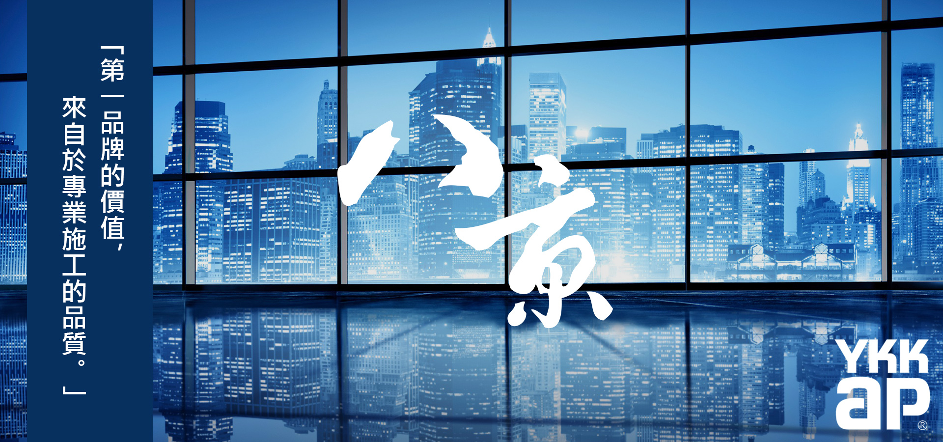 八京,日本YKK鋁門窗