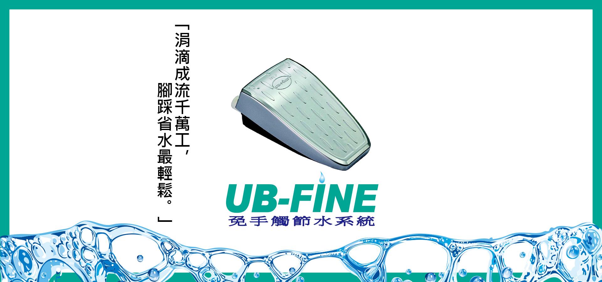 八京,UB-FINE,免手觸節水