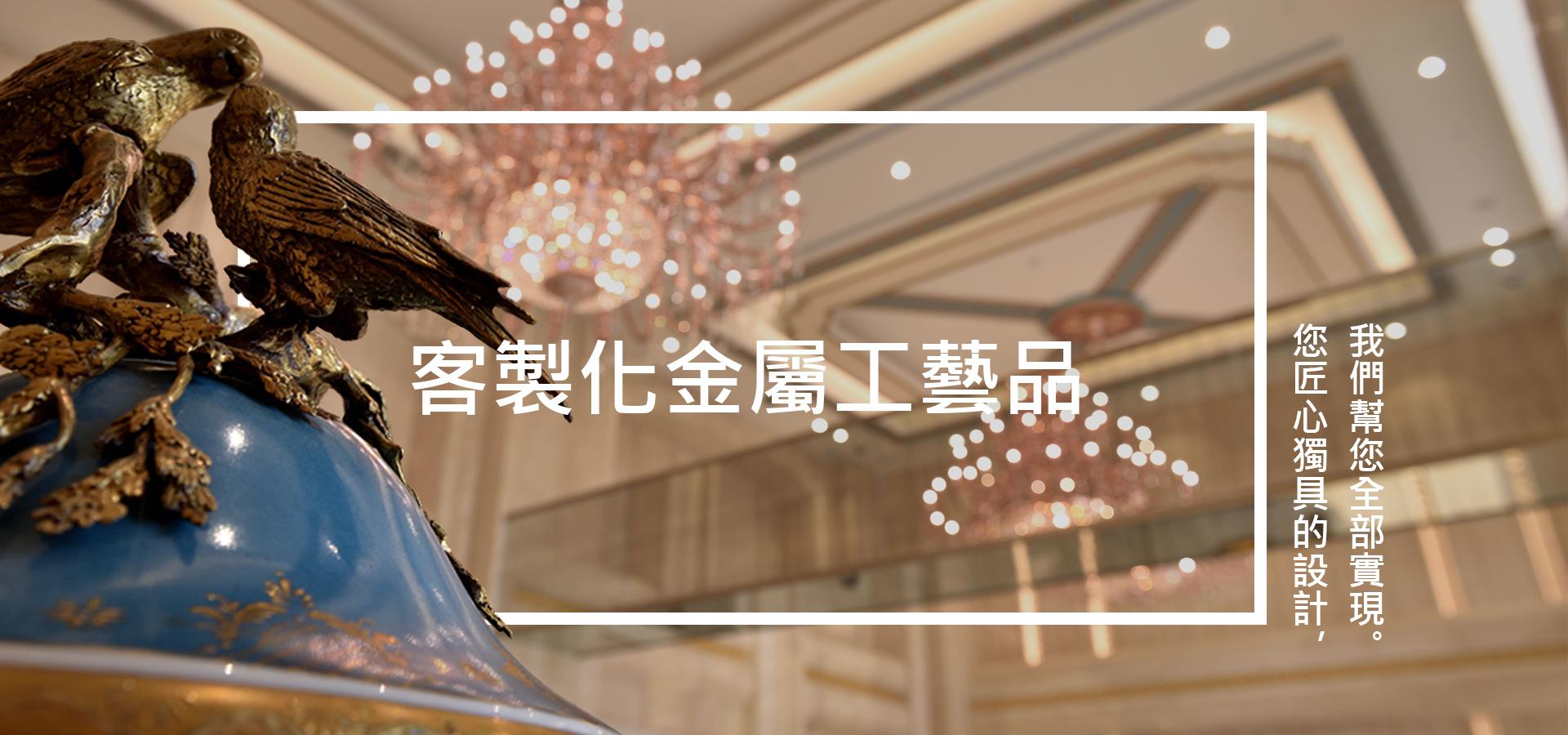 八京,客製化金屬工藝品
