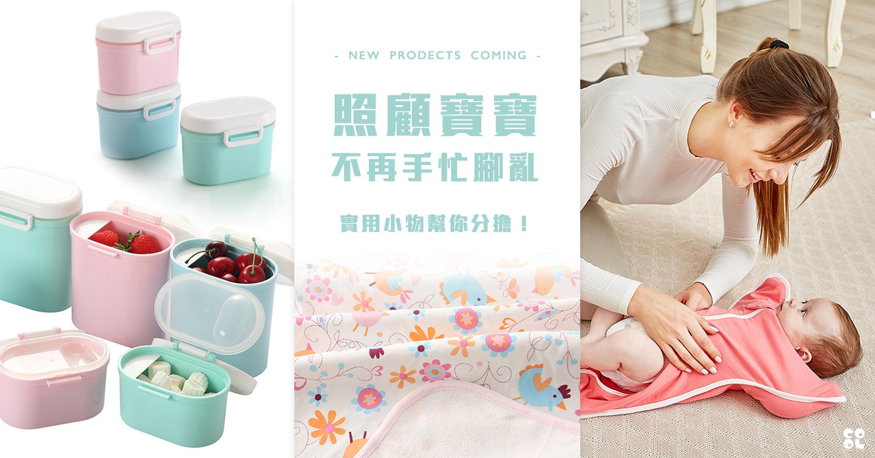 童裝,媽媽,嬰幼用品,防驚跳,襁褓,保鮮盒,奶粉分裝,奶粉盒