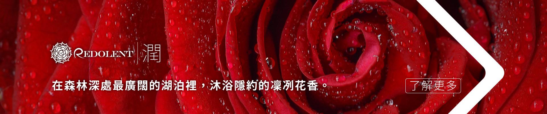 Redolent 花雨 |潤 :在森林深處最廣闊的湖泊裡,沐浴隱約的凜冽花香。