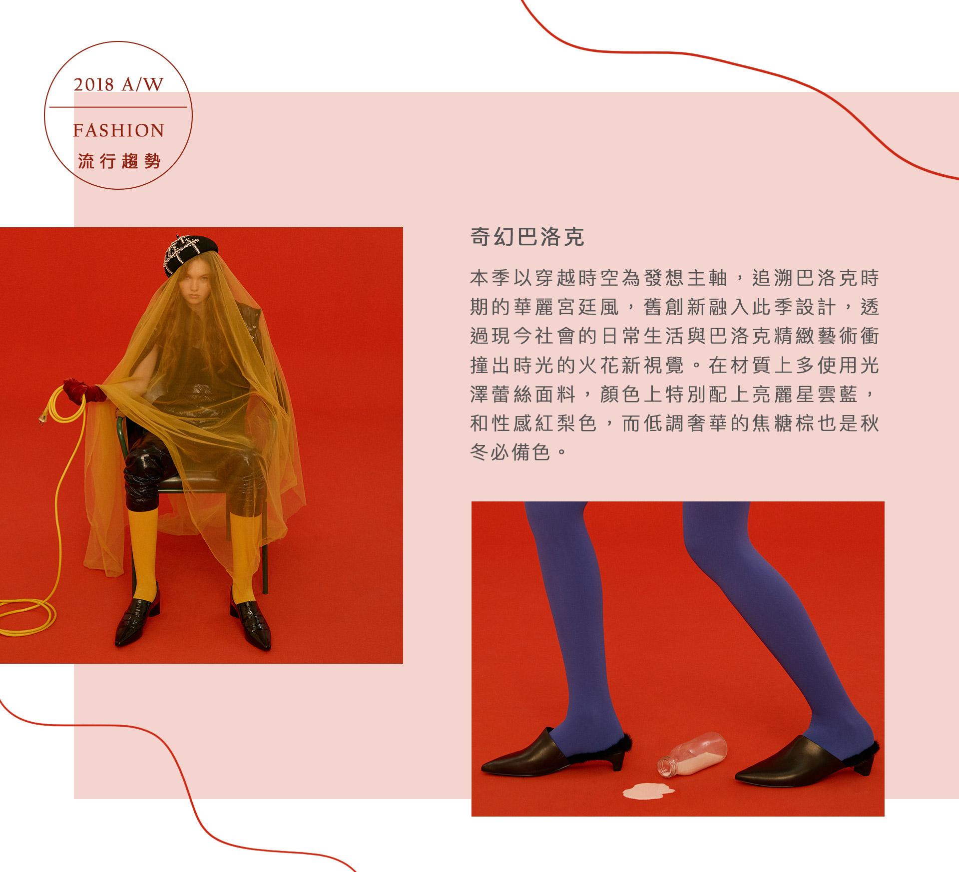 2018 A/W fashion